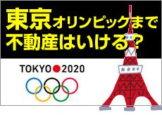 東京オリンピックまでの不動産