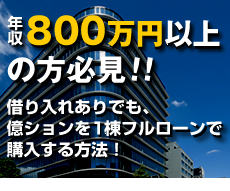 年収800万以上のマンション購入